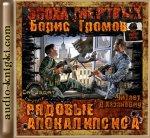 Борис Громов - Рядовые апокалипсиса (2013) MP3
