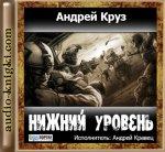 Андрей Круз - Нижний уровень (2013) MP3