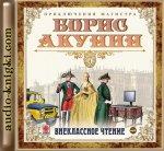Борис Акунин - Внеклассное чтение (2013) MP3