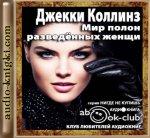 Джекки Коллинз - Мир полон разведённых женщин (2013) MP3