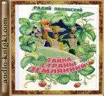 Радий Полонский - Тайна Страны Земляники (2013) MP3