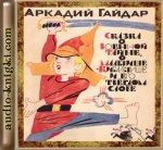Гайдар Аркадий - Сказка о военной тайне, Мальчише-Кибальчише и его твердом слове (2013) MP3