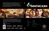 Литературный сериал Этногенез -  Аудиокниги проекта Этногенез (2009-2013) MP3]
