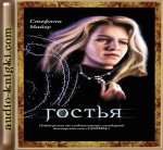 Стефани Майер - Гостья (2010) MP3