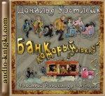 Уэстлейк Дональд - Банк который булькнул (2013) MP3
