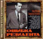 Шмелёв Олег, Востоков Владимир - Ошибка резидента (2013) MP3