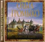 Ольга Громыко - Профессия: ведьма /Белорийский цикл о ведьме Вольхе - 1 (2013)