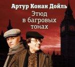 Артур Конан Дойль - Этюд в багровых тонах (2013)