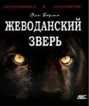 Эли Берте - Жеводанский зверь (2013)