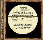 Детские сказки с пластинок / Мелодия/ 1969-1982