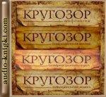 Аудиокниги Кругозор (2005-2015) MP3