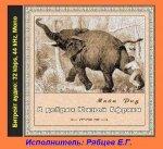 Майн Рид - В дебрях Южной Африки (2007) MP3