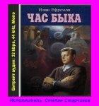 Иван Ефремов - Час быка (2005) MP3