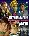 Виктория Токарева - Джентльмены удачи (2009) MP3