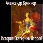 Александр Брикнер – История Екатерины Второй (MP3)