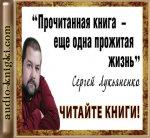 Сергей Лукьяненко - Полное собрание аудио книг (1997-2011) MP3
