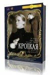 Федор  Достоевский -  Кроткая  (2013) MP3