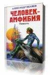 Александр  Беляев -  Человек - амфибия  (2013) MP3