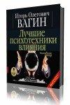 Игорь  Вагин -  Лучшие психотехники влияния  (2006) MP3
