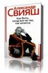 Александр  Свияш -  Как быть, когда все не так, как хочется  (2008) MP3