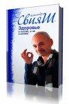 Александр  Свияш -  Здоровье в голове, а не в аптеке  (2007) MP3