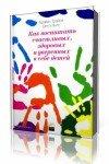 Бетти  Янгс -  Как воспитать счастливых, здоровых и уверенных в себе детей  (2008) MP3