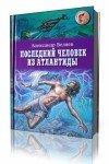Александр  Беляев -  Последний человек из Атлантиды  (2013) MP3