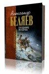 Александр  Беляев -  Продавец воздуха  (2013) MP3