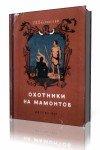 Сергей  Покровский -  Охотники на мамонтов  (2007) MP3