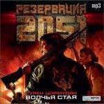 Сурен Цормудян – Резервация 2051. Волчья стая (2013) MP3