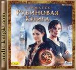 Керстин Гир - Рубиновая книга (2013) MP3