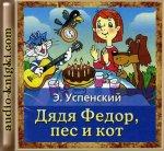 Эдуард Успенский - Дядя Федор, пес и кот (2008) MP3