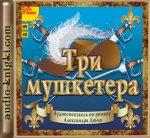 Александр Дюма - Три мушкетера (2005) MP3