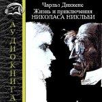 Чарльз Диккенс - Жизнь и приключения Николаса Никльби (2012) Аудиокнига