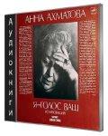 Анна Ахматова - Я - голос ваш (1989) MP3