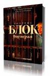 Лоуренс Блок - Вор во ржи  (2012) MP3