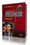 Николай Леонов - Ловушка (2009) MP3