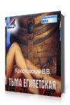 Крестовский Всеволод - Тьма Египетская (2013) MP3