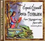 Сергей Сухинов  - Изумрудный город. Дочь Гингемы (2013) MP3