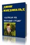 """Джон Макдональд - Капкан на """"Волчью стаю"""" (Конец тьмы) (2009) MP3"""