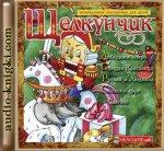 Музыкальная постановка для детей - Щелкунчик (2006) MP3