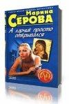 Марина Серова - А ларчик Просто Открывался (2013) MP3