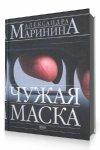 Маринина Александра - Чужая маска (2013) MP3