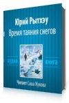 Рытхэу Юрий - Время таяния снегов (2013) MP3
