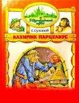 Сергей Сухинов - Изумрудный город. Алхимик Парцелиус (2010) аудиокнига