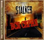 Сталкер / S.T.A.L.K.E.R. (2013) MP3