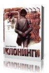 Весела Люцканова - Клонинги (2013) MP3