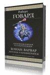 Роберт  Говард -  Конан. Первоначальная серия. Том 1  (2013) MP3