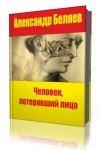 Александр  Беляев  -  Человек, потерявший лицо  (2013) MP3