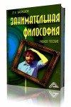 Лев  Балашов -  Занимательная философия  (2009) MP3